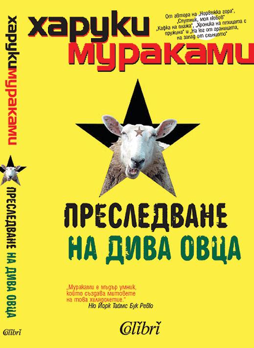 """""""Преследване на дива овца"""" от Харуки Мураками"""