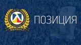 НКП на Левски: С разделението между привържениците, клубът прикрива управленската си неадекватност