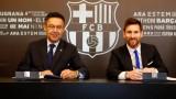 Край на сагата: Лионел Меси в Барселона до 2021-а!