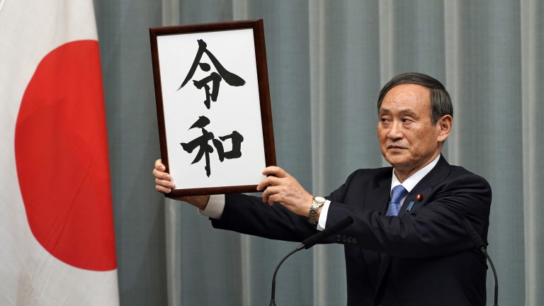 Управлението на следващия император на Япония ще бъде известно като