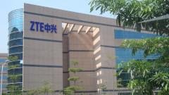 Китайската ZTE се разбра със САЩ за вдигане на санкциите