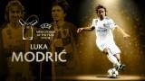 Лука Модрич е Играч на годината на УЕФА