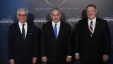 САЩ и Израел съгласни: Противопоставянето на Иран - ключ за мира в Близкия изток
