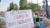 Пироговци отново започват протестите