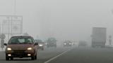 АПИ: Мъгла и дъжд по пътищата
