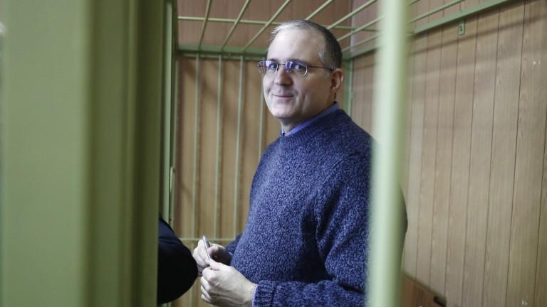Снимка: Русия удължи ареста на американеца Пол Уелан с още 3 месеца