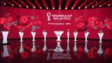 Властите в Катар категорични: На Световното първенство - само с ваксина!