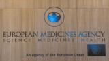 Ваксина против Ковид-19 до 1 г. очакват от евроагенцията по лекарствата