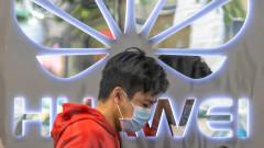 Huawei: САЩ ни поставят в режим на оцеляване с решението за полупроводниците