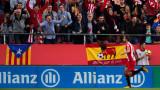 Жирона със сензационен успех над Реал (Мадрид) с 2:1