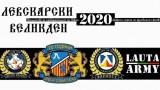 """Фенове на Локомотив (Пд) ще участват в """"Левскарски Великден"""""""