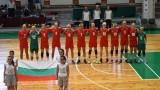 Младите български волейболисти излизат за задължителна победа срещу Гърция