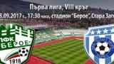 Берое и Черно море откриват кръга в Първа лига
