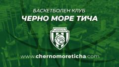 БК Черно море с нова програма