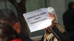 Пари има, но не съвсем: Туроператори на протест