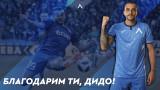 Левски обяви раздялата с Деян Иванов