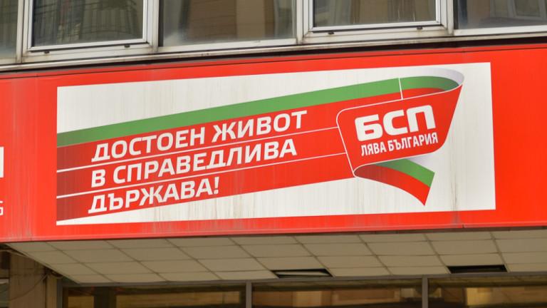 БСП остава без свой кандидат за кмет на Пазарджик