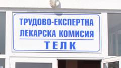 Коронавирусът затвори ТЕЛК-овете към УМБАЛ-Пловдив