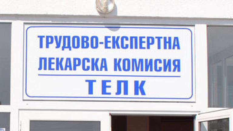 4 общини обслужва новосформираната ТЕЛК в Сандански