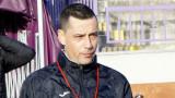 Томаш: Ръководството изпълни това, което ми беше обещало