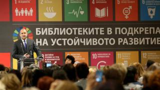 Радев посочи дигитализацията за мисия на библиотеките
