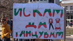 Танцовите школи в Русе протестираха срещу локдауна