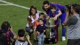 Барса печели Шампионска лига, а Лионел Меси - Златната топка, защото... жена му пак е бременна