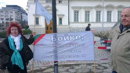 30-ина души, подкрепящи Борисов, се събраха пред НС
