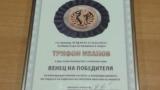 """""""Венец на победителя"""" от ММС за Трифон"""