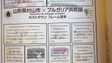 В Япония пуснаха марки в чест на българските гимнастички
