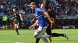 "Сампдория скалпира Милан на ""Луиджи Ферарис"""