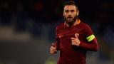 Даниеле Де Роси отхвърли офертата на Рома
