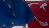 ЕС дава €3 млрд. на Турция преди срещата във Варна