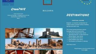 Европроект рекламира нови туристически атракции във Варна, Бургас, Несебър и Созопол