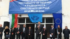 ДПС: Свалихме тоталитарния режим и докарахме демокрацията