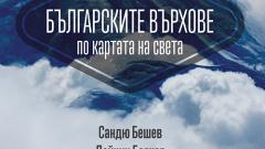 """Именити алпинисти написаха """"Българските върхове по картата на света"""""""