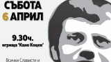 """12 отбора спорят помежду си в 3-ия турнир на """"белите"""" фенове"""