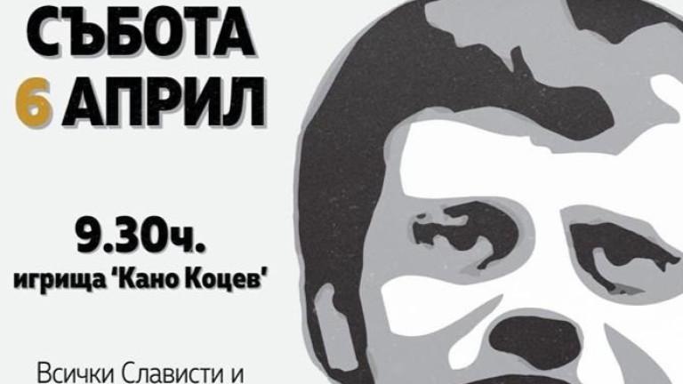 Третият турнир между привърженици на Славия от София ще се