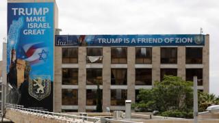 Посланици от ЕС присъстват на откриването на щатското посолство в Йерусалим