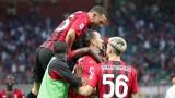 """Милан - Лацио 2:0 в мач от Серия """"А"""""""