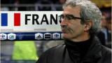 УЕФА потвърди: Доменек е аут