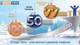 Българският Спортен Тотализатор през 2020: годината на сбъднатите мечти и милиони печалби