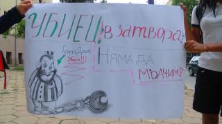 Жители на Пазарджик протестират срещу освобождаването на надзирателя, прегазил дете