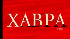 Захари Карабашлиев представя нов роман