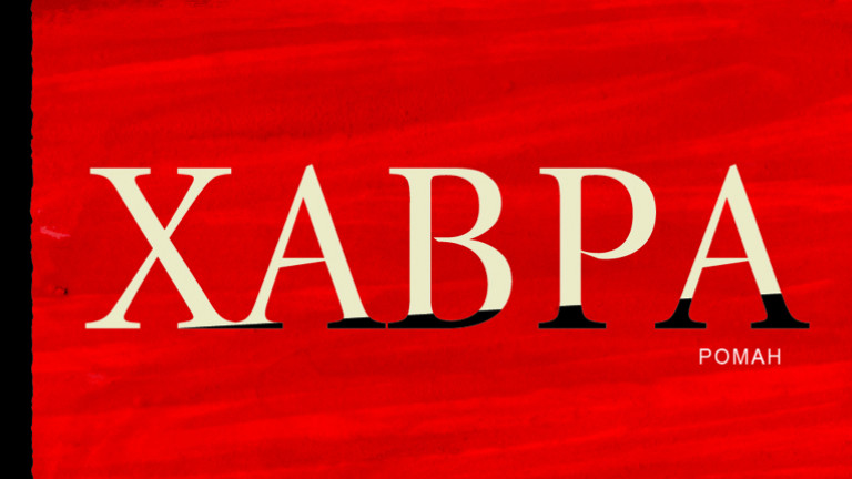 """""""Хавра"""" от Захари Карабашлиев с премиера на 20 септември"""