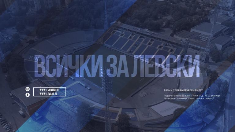 След близо месец, в който отборът на Левски не игра