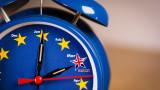 Сагата Брекзит - Великобритания вече загуби