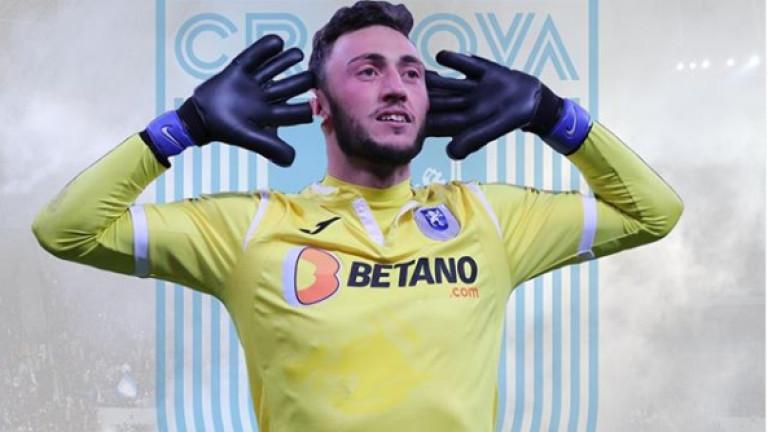 """От """"Герена"""" подобриха офертата си за италиански вратар"""