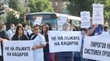"""""""Пирогов"""" продължава протестите въпреки извинението на МЗ"""