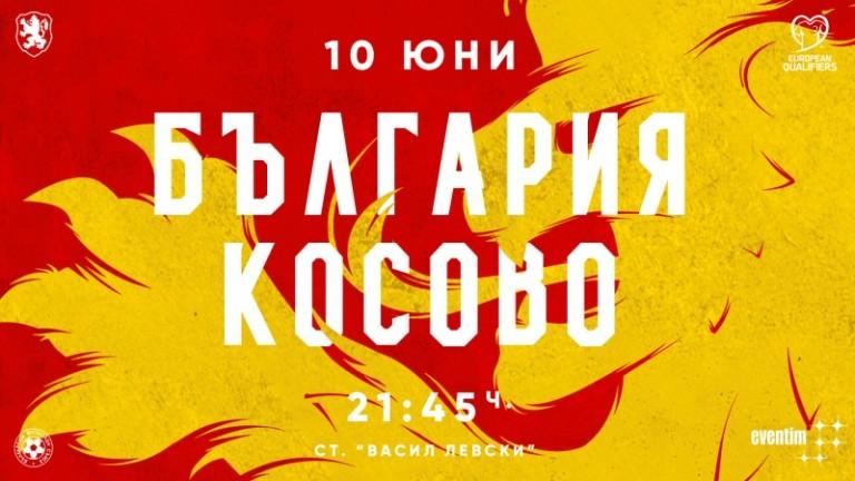 Билетите за България - Косово вече са в продажба